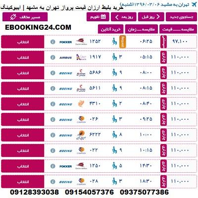 خرید بلیط هواپیما تهران مشهد + بلیط هواپیما لحظه اخری تهران به مشهد + چارتری لحظه اخری تهران مشهد