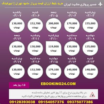 خرید بلیط هواپیما مشهد  تهران + بلیط هواپیما لحظه اخری مشهد تهران + چارتری لحظه اخری مشهد تهران