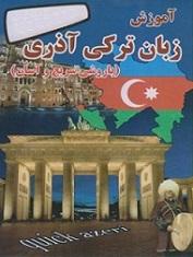 کتاب آموزش زبان ترکی آذربایجانی