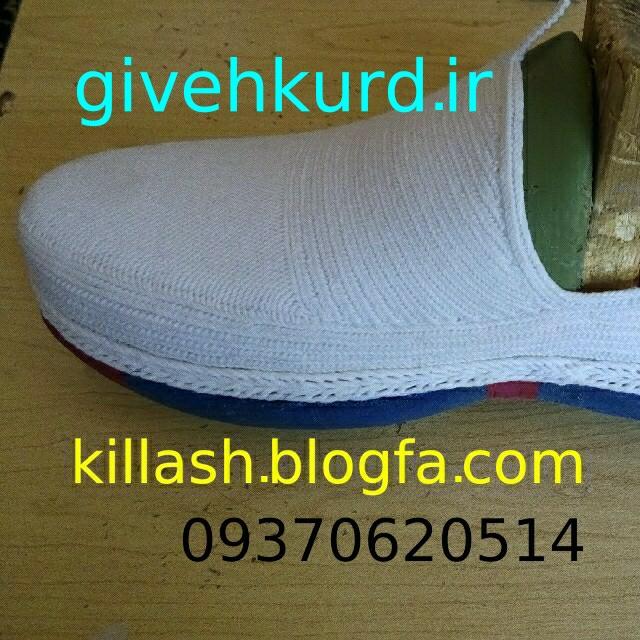 فروش اینترنتی گیوه کرد 09370620514
