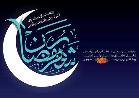 اس ام اس و پیامک ماه مبارک رمضان 96