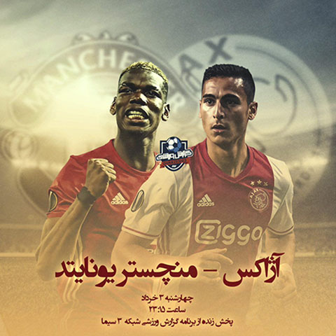 نتیجه بازی منچستریونایتد و آژاکس 3 خرداد 96 + خلاصه بازی