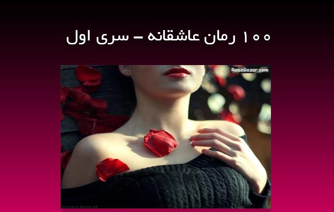 100 رمان عاشقانه-سری اول