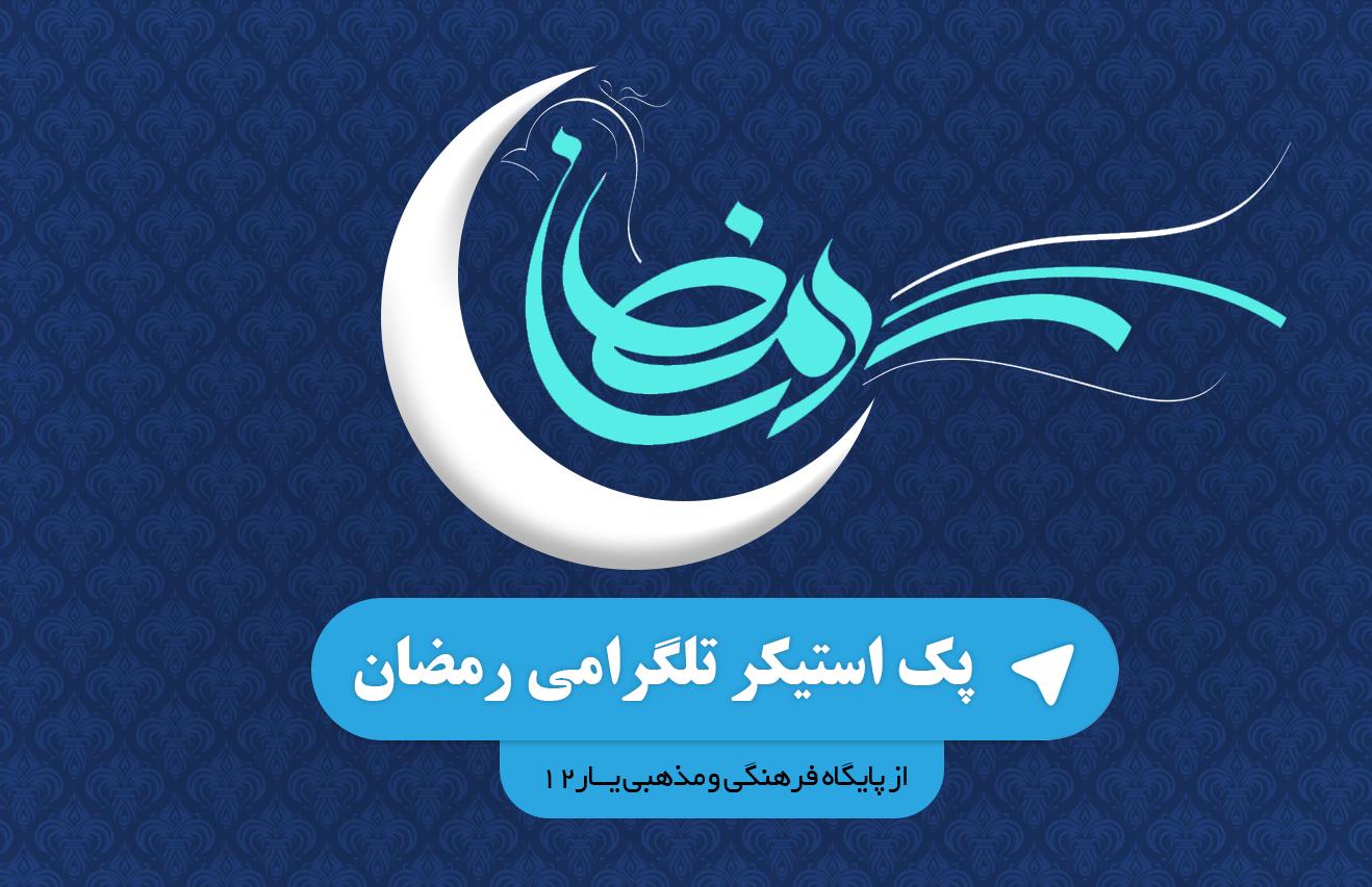 استیکر تلگرام رمضان