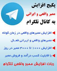 دريافت روزانه 500 تا 1000 ممبر واقعي و ايراني به صورت دائم +3هديه ويژه