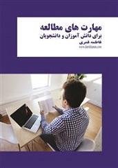 کتاب مهارت های مطالعه برای دانش آموزان و دانشجویان