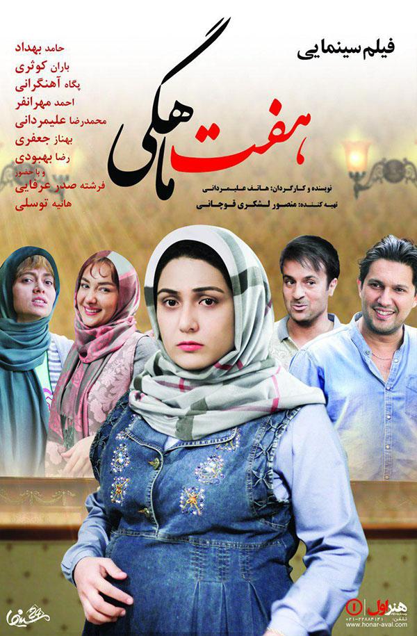دانلود فیلم ایرانی هفت ماهگی