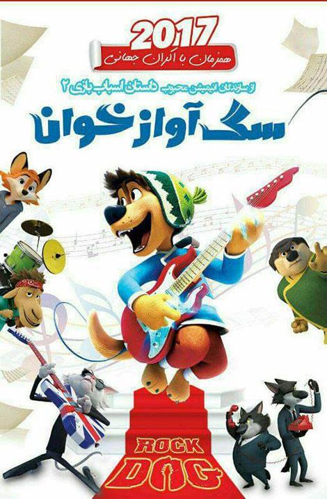 دانلود انیمیشن سگ آواز خوان Rock Dog 2017 دوبله فارسی