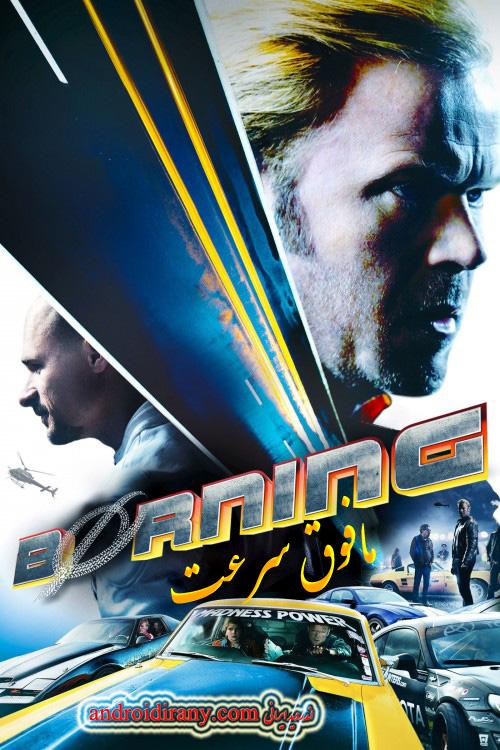 دانلود دوبله فارسی فیلم مافوق سرعت Borning 2014