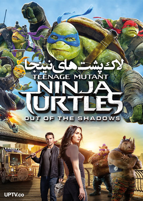دانلود فیلم لاکپشت های نینجا خارج از سایه ها با دوبله فارسی
