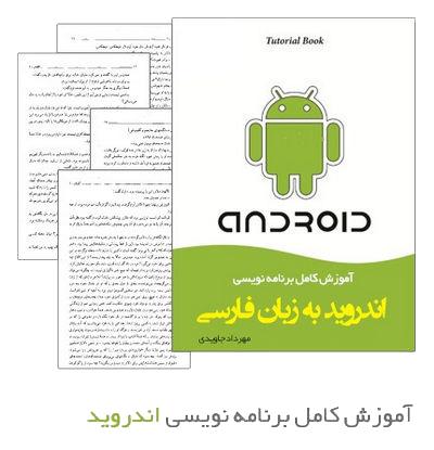 آموزش جامع برنامه نویسی اندروید با جاواآموزش کامل برنامه نویسی اندروید به زبان فارسی