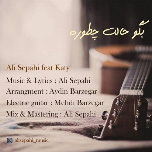 دانلود آهنگ جدید علی سپاهی بنام حالت چطوره