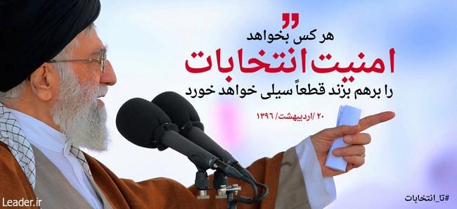 رهبر انقلاب اسلامی: هر کس بخواهد امنیت انتخابات را برهم بزند قطعاً سیلی خواهد خورد