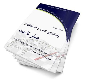 دانلود کتاب راه اندازی کسب و کار موفق pdf