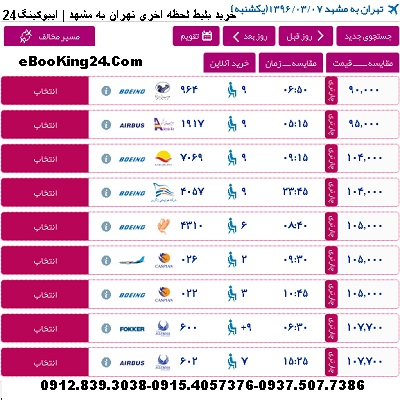 خرید بلیط هواپیما تهران مشهد + بلیط لحظه اخری تهران به مشهد +چارتری ارزان قیمت تهران مشهد