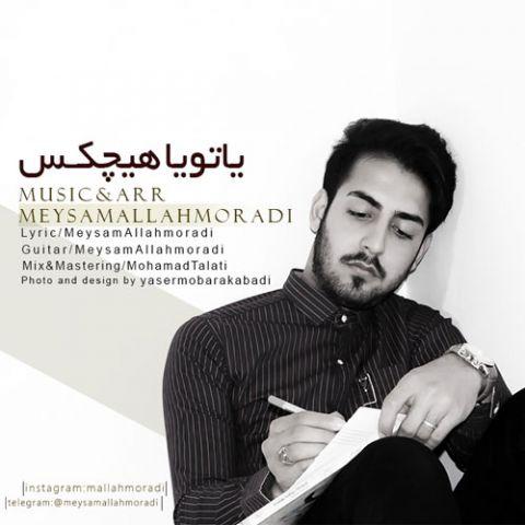 دانلود آهنگ میثم الله مرادی به نام یا تو یا هیچکس