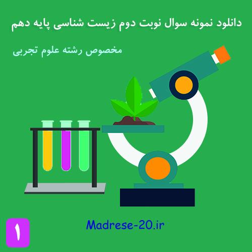 دانلود نمونه سوال نوبت دوم زیست شناسی پایه دهم - 1