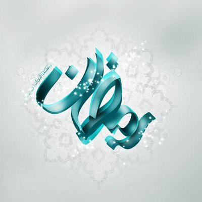 دانلود استیکر ماه رمضان (استیکر دعای روزهای ماه مبارک رمضان)