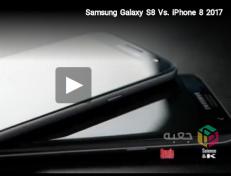 Samsung Galaxy S8 Vs. iPhone 8 2017