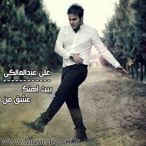 دانلود بیت آهنگ عشق من علی عبدالمالکی