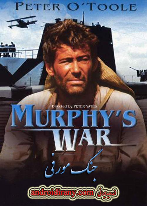 دانلود فیلم دوبله فارسی جنگ مورفی Murphys War 1971