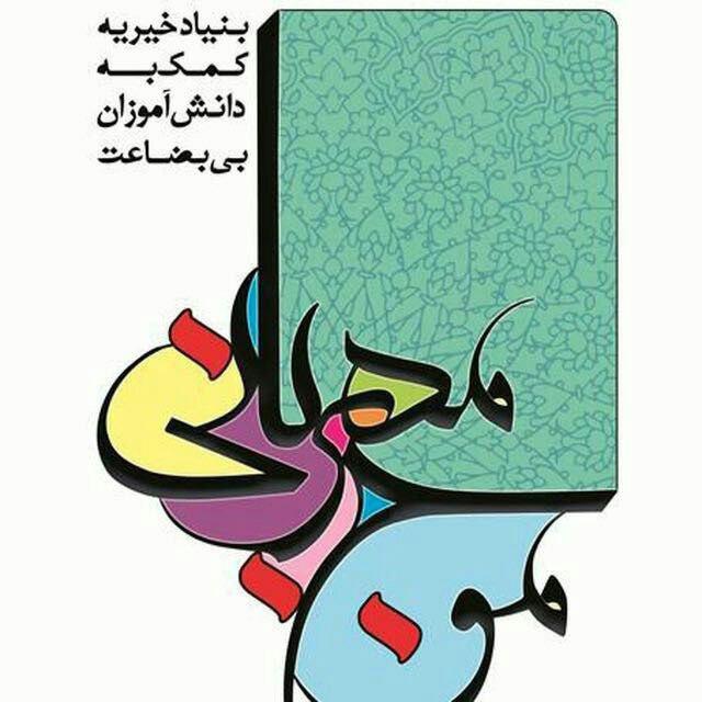 بنیاد خیریه موج مهربانی در جهرم