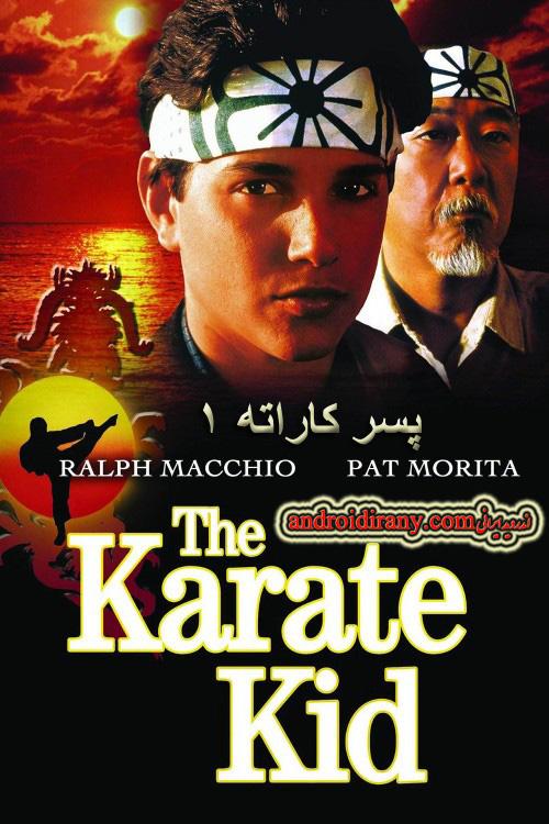 دانلود فیلم دوبله فارسی پسر کاراته 1 The Karate Kid 1984