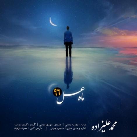 دانلود آهنگ جدید و شاهکار محمد علیزاده با نام ماه عسل 96