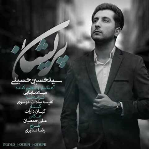 دانلود آهنگ سید حسین حسینى به نام پریشان