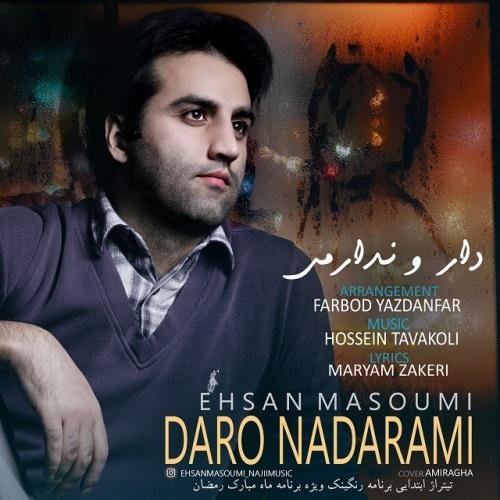 دانلود آهنگ جدید احسان معصومی بنام دار و ندارمی