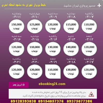 خرید بلیط هواپیما تهران مشهد + لحظه اخری تهران مشهد + پرواز تهران به مشهد