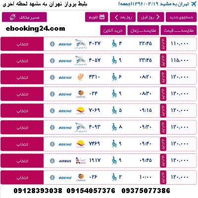 خرید بلیط هواپیما تهران مشهد + لحظه اخری تهران مشهد + پرواز تهران مشهد