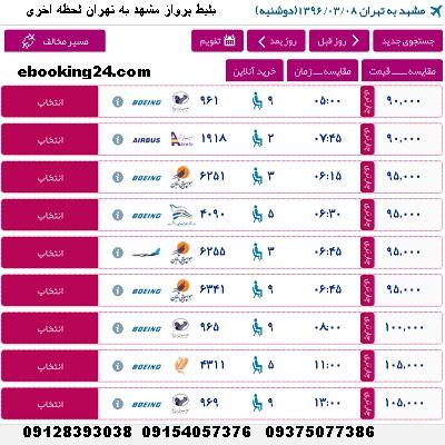 خرید بلیط هواپیما مشهد تهران + لحظه اخری مشهد تهران + پرواز مشهد به تهران