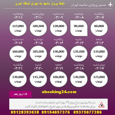 خرید بلیط هواپیما مشهد تهران + لحظه اخری مشهد تهران + پرواز مشهد  تهران