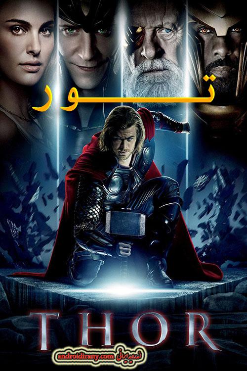 دانلود فیلم دوبله فارسی تور Thor 2011