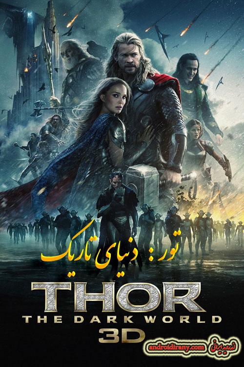 دانلود فیلم دوبله فارسی تور : دنیای تاریک Thor: The Dark World 2013