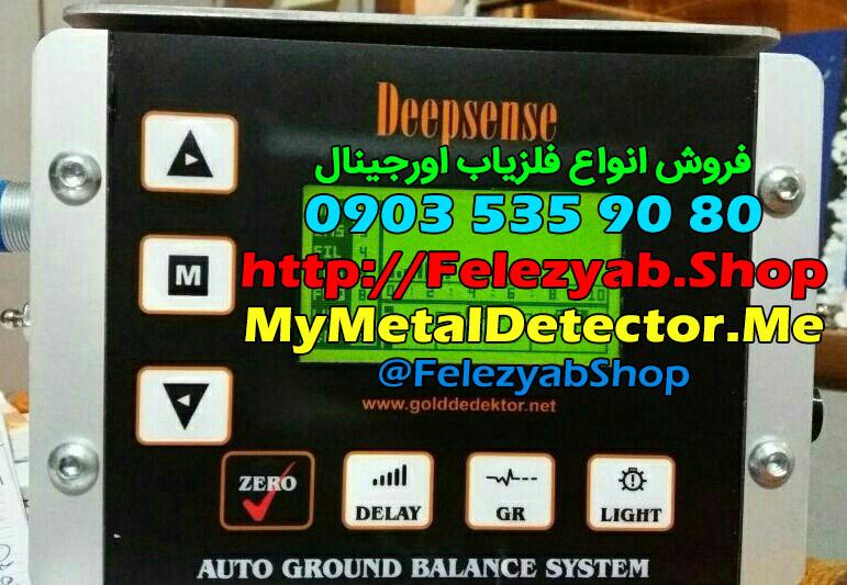 فلزیاب Deep Sense دیپ سنس 09035359080