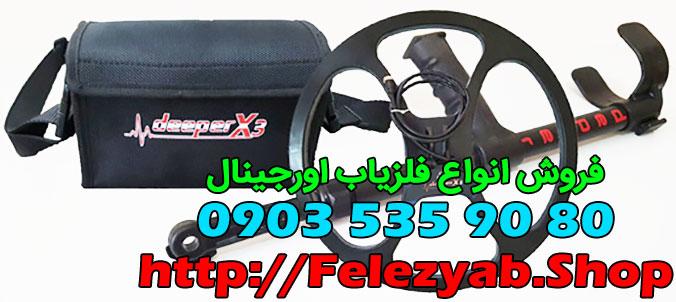 فلزیاب Deeper x3 دیپر ایکس3 اصل 09035359080