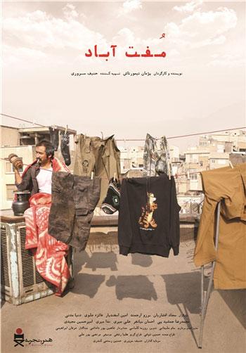 دانلود رایگان فیلم مفت آباد Raees 2017