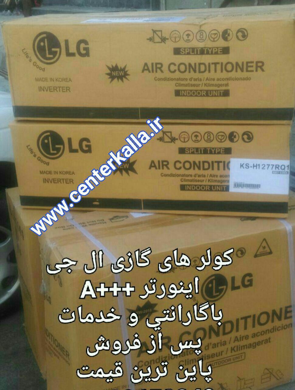 کولرگازی ال جی سرما+گرما اینورترA+++ مصرف50%کمتر 5 متر لوله و کابل رایگان