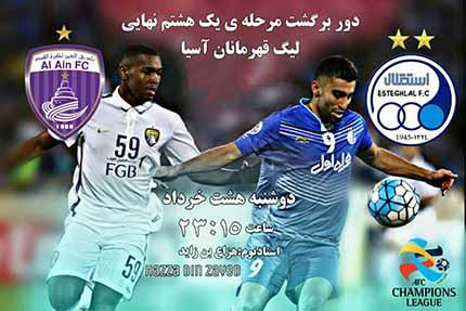 نتیجه بازی العین امارات و استقلال 8 خرداد 96 + خلاصه بازی