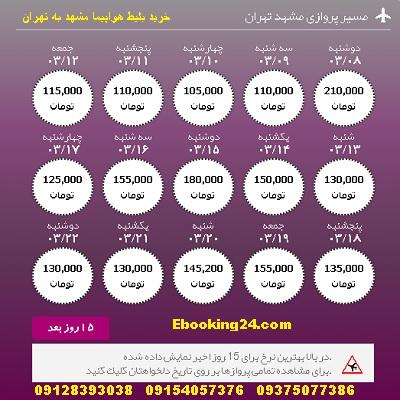 خرید بلیط هواپیما مشهد تهران + خرید بلیت لحظه اخری مشهد تهران + ارزانترین بلیط هواپیما مشهد تهران