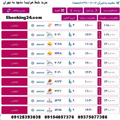 خرید بلیط هواپیما مشهد تهران + خرید بلیت لحظه اخری مشهد تهران + ارزانترین بلیط هواپیما مشهد به تهران