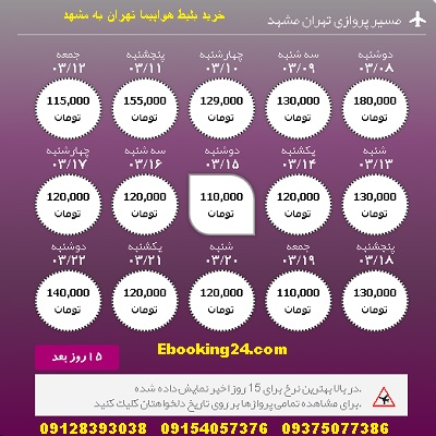 خرید بلیط هواپیما تهران مشهد + خرید بلیت لحظه اخری تهران مشهد + ارزانترین بلیط هواپیما تهران مشهد