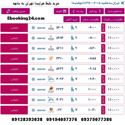 خرید بلیط هواپیما تهران مشهد + خرید بلیت لحظه اخری تهران مشهد + ارزانترین بلیط هواپیما تهران به مشهد