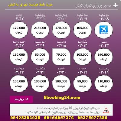 خرید بلیط هواپیما تهران کیش + خرید بلیت لحظه اخری تهران کیش + ارزانترین بلیط هواپیما تهران کیش