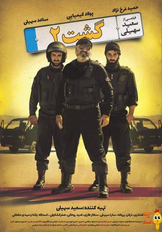 دانلود فیلم ایرانی گشت ۲ | فیلم گشت ارشاد ۲ | گشت ارشاد 2