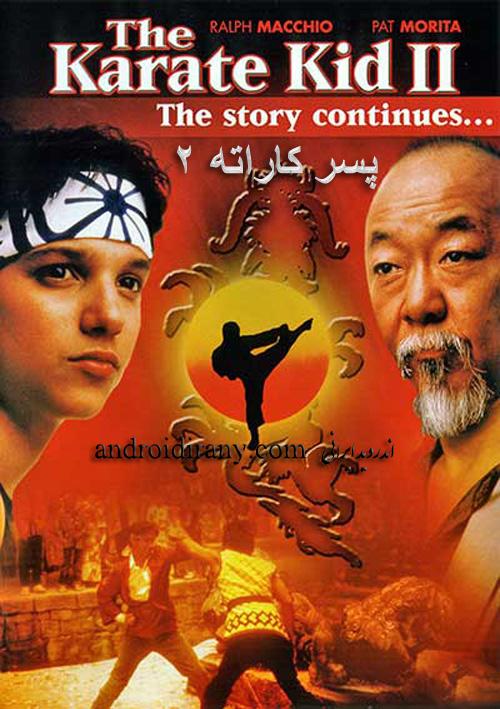 دانلود فیلم دوبله فارسی پسر کاراته 2 The Karate Kid Part II 1986