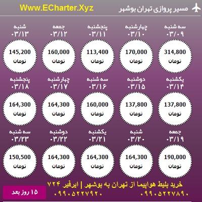 بلیط چارتر تهران بوشهر