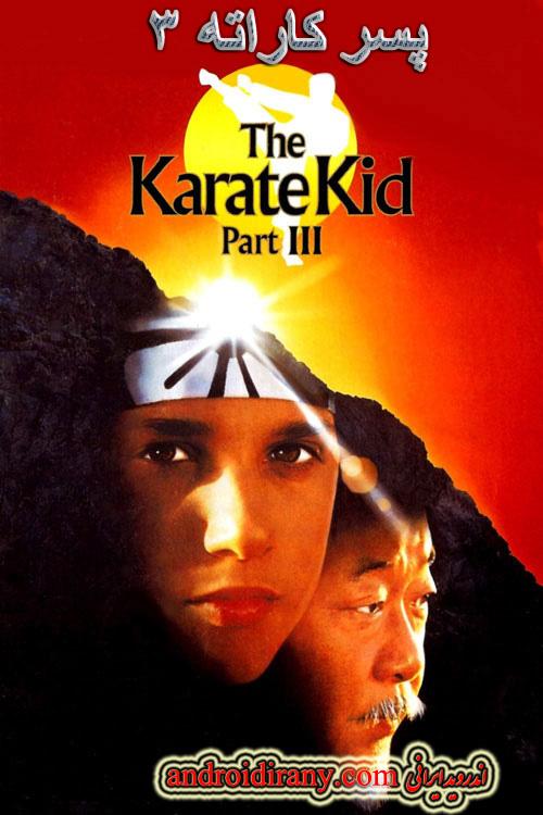 دانلود فیلم دوبله فارسی پسر کاراته 3 The Karate Kid Part III 1989